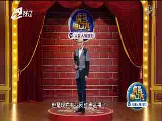 虎哥脱口秀_20190721_虎哥脱口秀(07月21日)