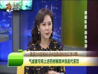 浙江名医馆_20190721_根据体质消食导滞