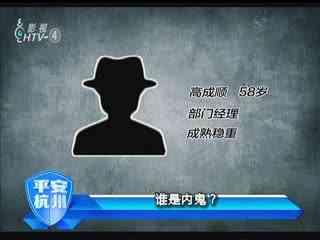 平安365(杭州影视)_20190721_谁是内鬼?