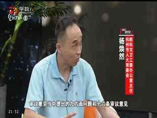 """我们圆桌会_20190721_学前教育如何保""""量""""提""""质"""""""