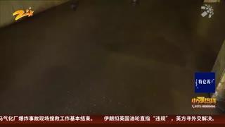 小强热线_20190721_小强热线(07月21日)