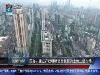 金融市场_20190722_科创板正式开市交易:首批25家公司登陆上海证券交易所