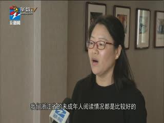 文化大舞台_20190722_十岁越城囡与成年特级大师同台竞技