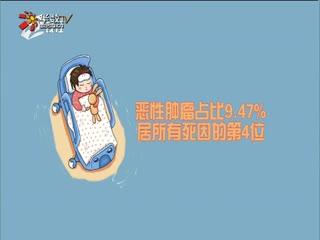 浙江名医馆_20190723_儿童淋巴瘤 没有想象中可怕1