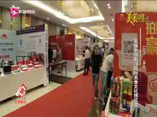 美食兄弟连_20190723_首届中国南浔国际美食文化博览会