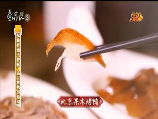 生活大参考_20190723_酥脆鲜嫩不肥腻 这只烤鸭很特别