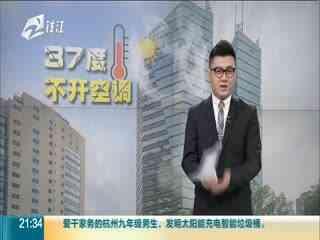 九点半_20190723_杭州一写字楼规定晚上和周日不开空调 要开一小时300元