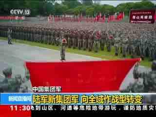 陆军新集团军 向全域作战型转变