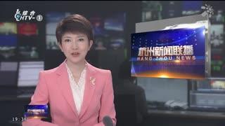 杭州新闻联播(08月01日)
