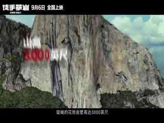 奥斯卡获奖影片《徒手攀岩》发中国版预告 定档9月6日