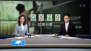 浙江:杭州公布垃圾分类细则