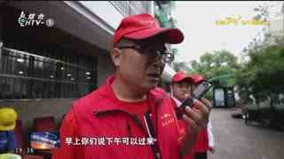 杭州新闻联播(08月04日)