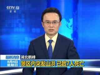 湖北鹤峰景区内突发山洪 已致7人死亡