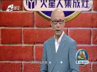 虎哥脱口秀(08月04日)