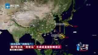 """台风""""利奇马""""生成 或直接影响浙江"""