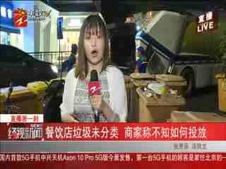 经视新闻(08月05日)