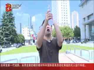 经视新闻(08月06日)