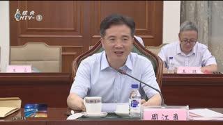 杭州新闻联播(08月07日)
