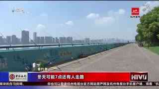 杭州新闻60分(08月07日)