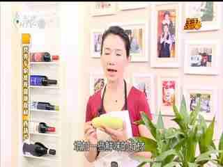 生活大参考_20190807_营养专家推荐健康食材 西葫芦