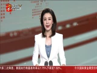 经视新闻(08月07日)