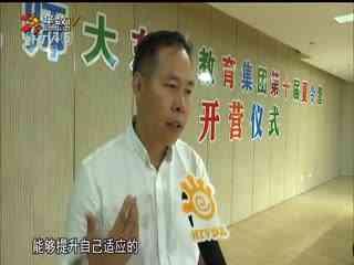 杭州少儿新闻_20190808_体育老师当班主任!还是一位90后