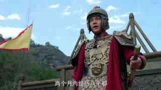 《抗倭英雄戚继光》美女劝阻将军不要南下,可将军心意已决,只好期盼他能凯旋而归!