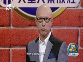 虎哥脱口秀_20190809_虎哥脱口秀(08月09日)