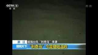 """""""利奇马""""8月10日晨登陆温岭"""
