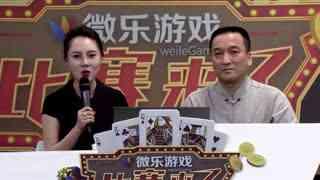 比赛来了贵州版_20190614_斗地主 038期