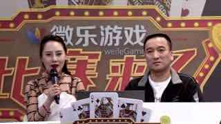 比赛来了贵州版_20190622_斗地主 046期