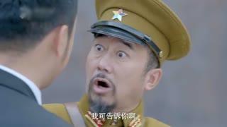 《战火中的兄弟》鬼子让封锁城门,开始伪军准备抓人,大哥一来伪军队长差点下跪