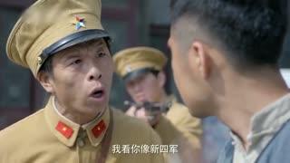 《战火中的兄弟》伪军搜查违禁品,队长上去就是一巴掌,队长看见炸药腿都吓软了