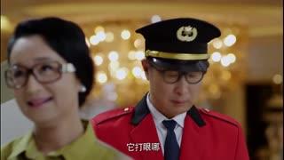 《桃花运》丈母娘让女婿装司机,让他穿红色制服站着看他们吃西餐