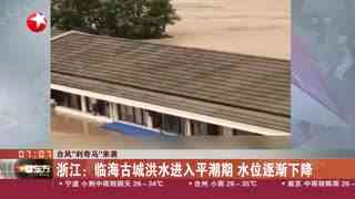 浙江:临海古城洪水进入平潮期 水位逐渐下降