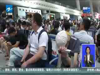 杭州铁路恢复运行 仍有190余列停运