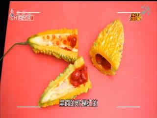 生活大参考_20190811_苦瓜还能有甜口?它 你认得吗?