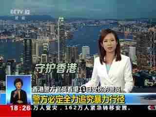 香港警方官员看望11日受伤的警员