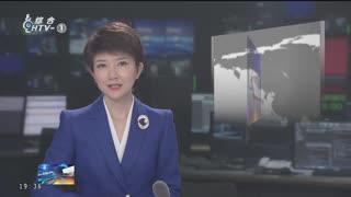 杭州新闻联播(08月12日)