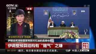 """苏晓晖:伊调整预算结构有""""赌气""""之嫌"""