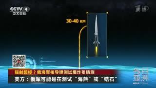 辐射超标?俄海军核导弹测试爆炸引猜测
