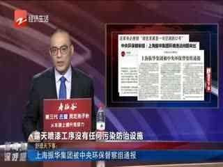 上海振华集团被中央环保督察组通报