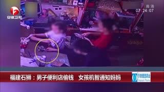 福建:男子便利店偷钱 女孩机智通知妈妈
