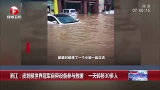 浙江:皮划艇世界冠军自带设备参与救援 一天转移30多人