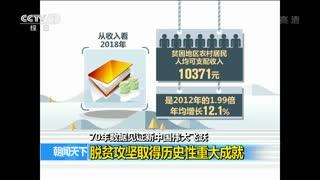 70年数据见证新中国伟大飞跃:脱贫攻坚取得历史性重大成就