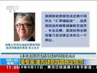 美专家批评政府升级对华经贸摩擦