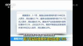 商务部发布2019年前7月外资数据