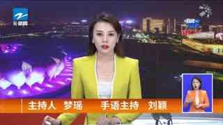 新闻大直播_20190813_新闻大直播(08月13日)