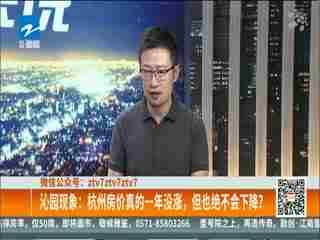 房产我来说_20190813_沁园现象:杭州房价真的一年没涨 但也绝不会下降?