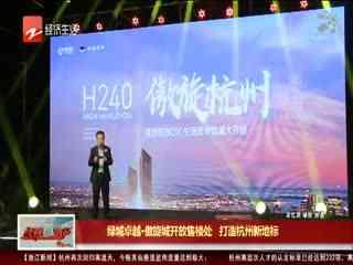 """经视看地产_20190813_余杭挂牌2宗""""双限""""地块 星桥未来要卖2万4?"""